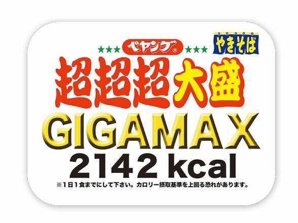 """6月18日発売。一食 """"2,142キロカロリー"""" のスーパーデンジャラスなペヤングソースやきそば【超超超大盛 GIGAMAX】"""