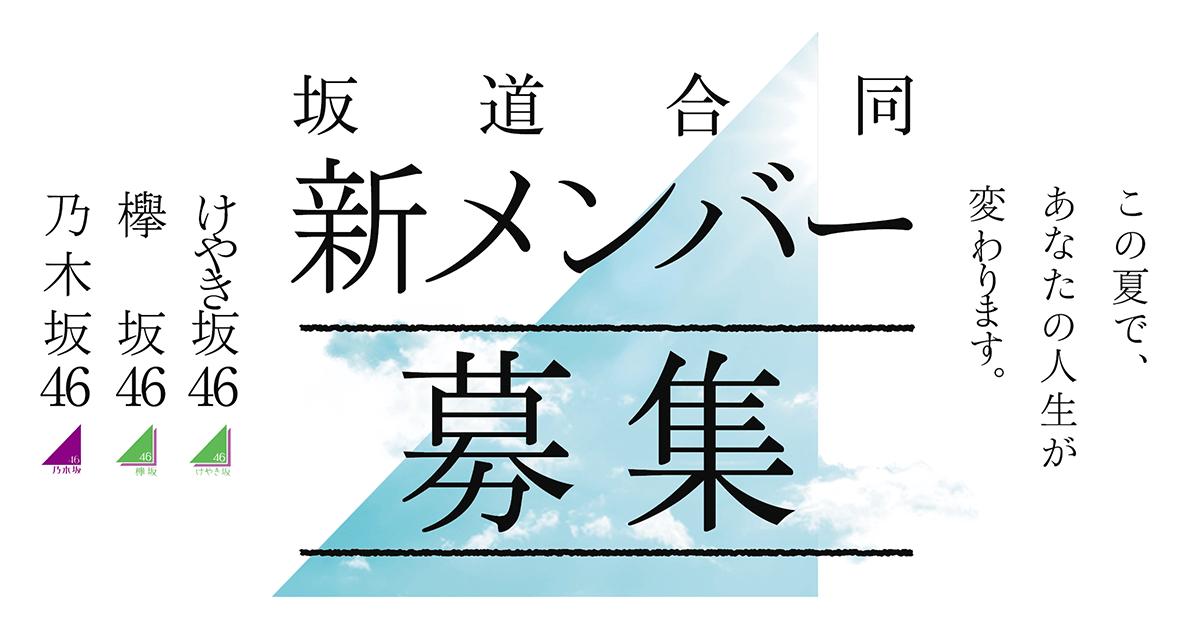 乃木坂46・欅坂46・けやき坂46の3坂道グループによる合同新規メンバー募集オーディションの開催決定