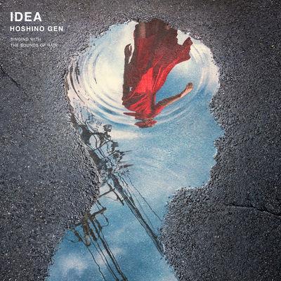 2018年8月20日リリース。NHK連続テレビ小説『半分、青い。』主題歌-星野源『アイデア』歌詞紹介。
