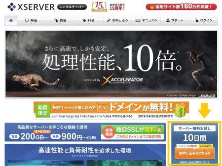 xサーバー登録1