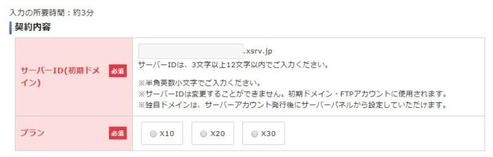xサーバー登録4