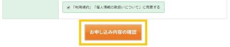 xサーバー登録3
