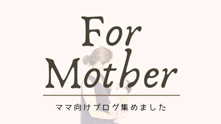 ママ主婦向けブログ