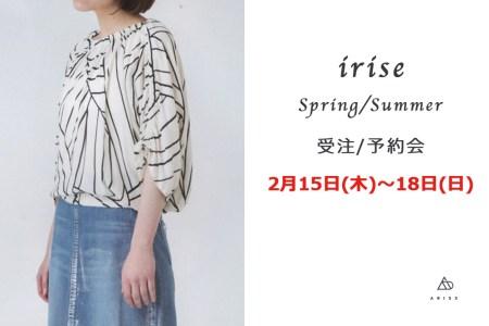 春モノ受注販売&夏モノ予約会…「irise」