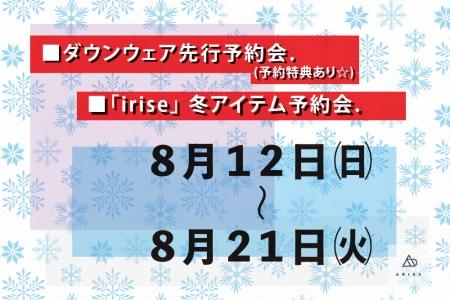 「ダウンウェア」先行予約会!&「irise」冬ウェア予約受注会!8/12 start…