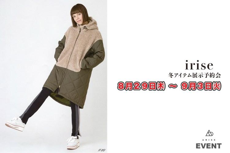 「irise」冬モノ先行予約会!秋を見つけて、冬を目指そう!!