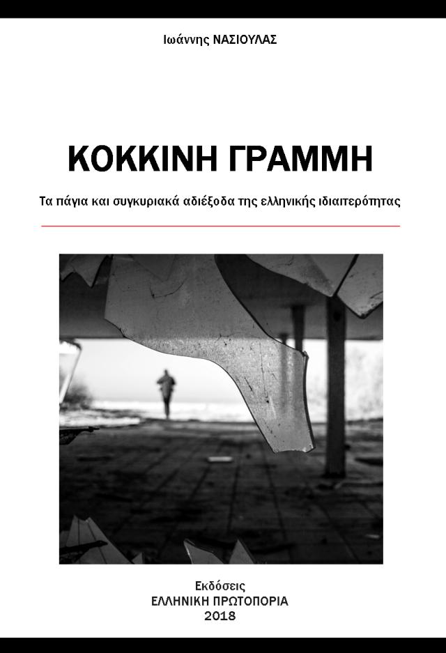 COVER KOKKINI GRAMMI NASIOULAS