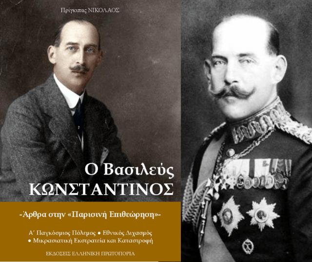 """Πρίγκιπας Νικόλαος: """"Ο Βασιλεύς Κωνσταντίνος"""""""