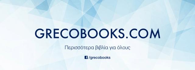 Grecobooks – Το κορυφαίο ηλεκτρονικό βιβλιοπωλείο!