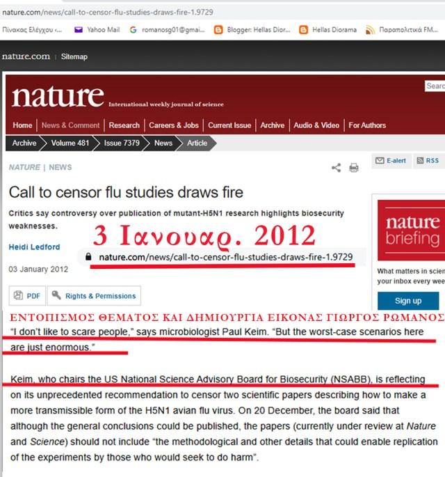 02 NATURE ΔΗΛΩΣΗ KEIM 3 1 2012 ΝΕΟ