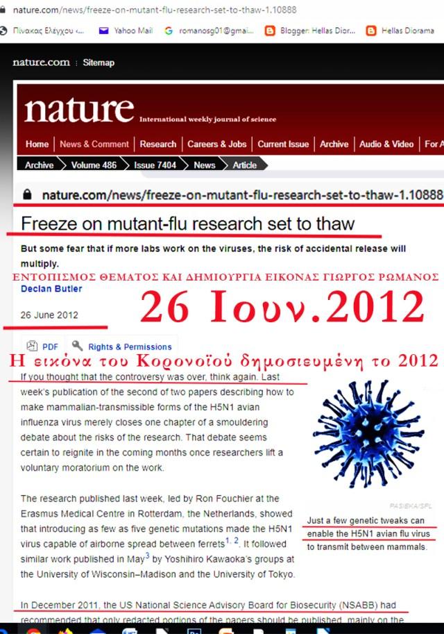 03 NATURE PAGOMA EREYNON 26 6 2012 ΝΕΟ