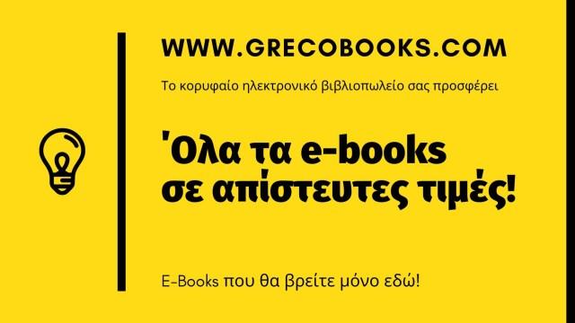 ebooks grecobooks