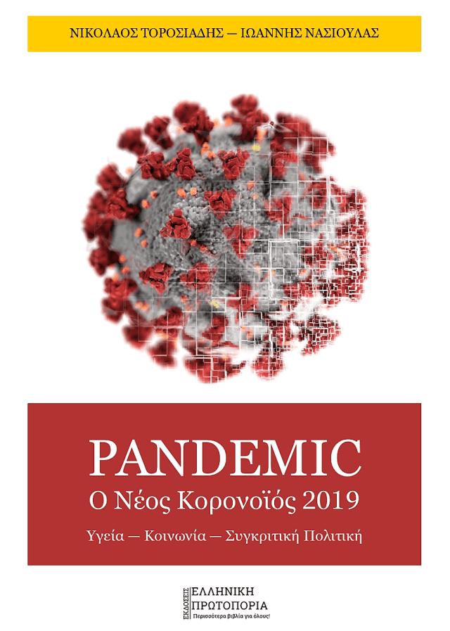 PANDEMIC | Ο Νέος Κορονοϊός 2019: Υγεία – Κοινωνία – Συγκριτική Πολιτική