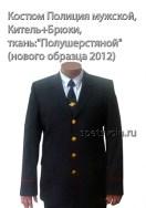 форменная одежда полиции китель брюки Мужская форма