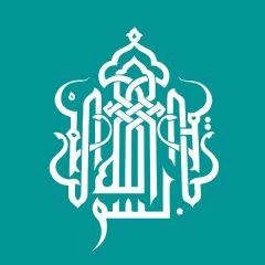 Tableau oriental calligraphie moderne aqua