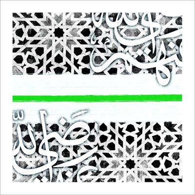 Poster arabe – Abstrait mosaïque