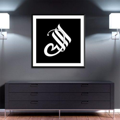 Poster islam Allah