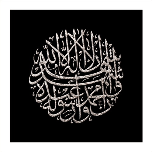Poster islam-sourate-gris