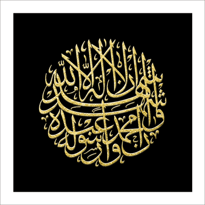Poster islam-sourate-jaune