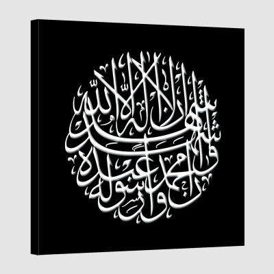 Toile islam sourate-noir