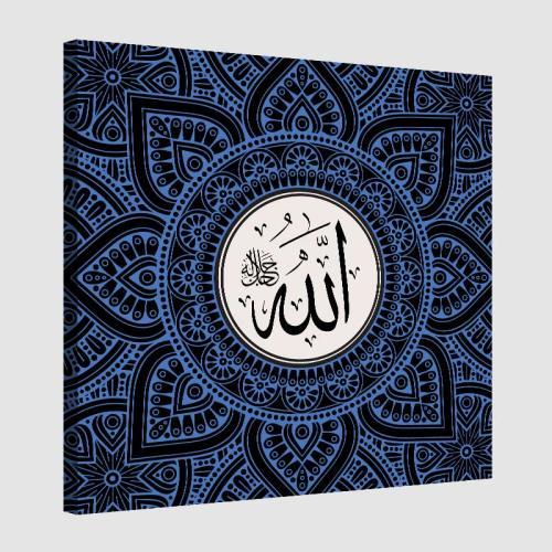 Tableau islamique Allah-bleu