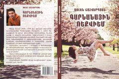 Arlen Shahverdyan. Spring Requiem Book Cover. All Rights Reserved 2016