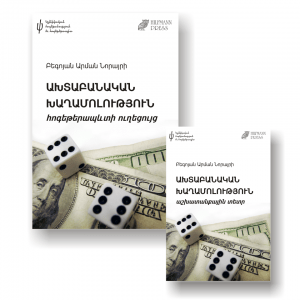 Cover_Begoyan_Gambling