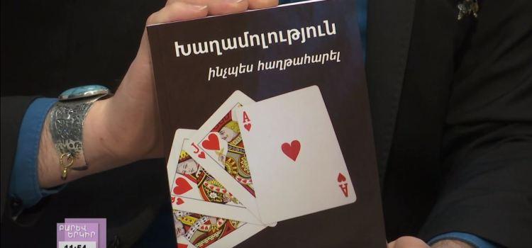 """O kśiążkę samopomocy """"Hazard: jak pokonać"""""""