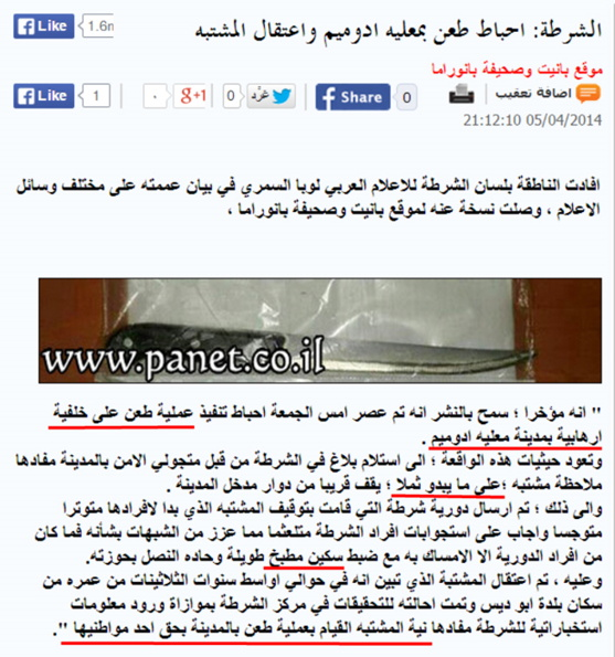 بانيت يتبنى اكاذيب الشرطة الاسرائيلية