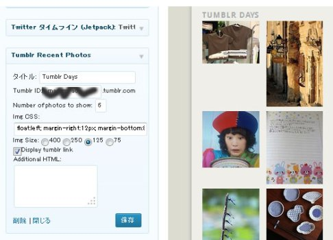 widjet 3つ 【jognote】【 twitter 】【tumblr】