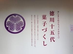徳川15代菓子づくし
