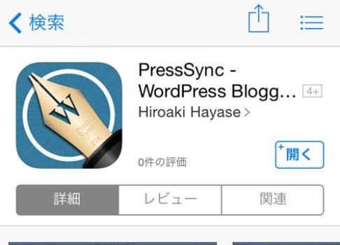 WPアプリ&yahooメール