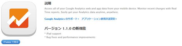 google-ana01