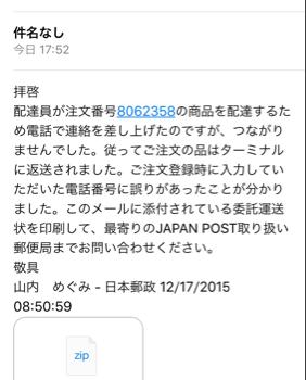 日本郵政のスタッフを装ったメール開いちゃダメ