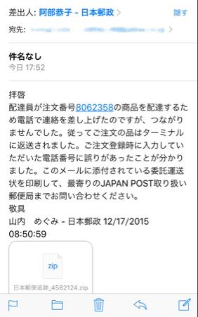 mail018
