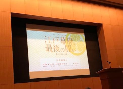 国立公文書館 春の特別展記念講演会