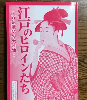 江戸検今年のお題本発売