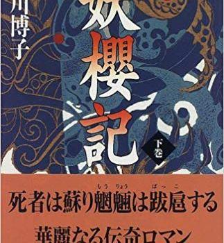 『妖桜記』皆川博子著 読了