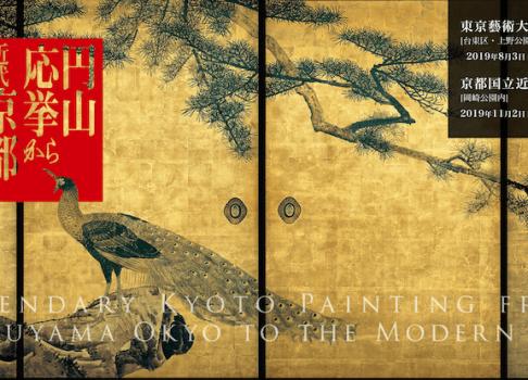 円山応挙から京都近代画壇へ