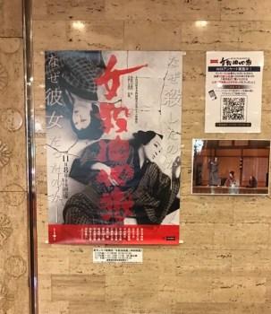 女殺油地獄 シネマ歌舞伎
