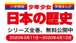 Twitterとか小学館『学習まんが 少年少女日本の歴史』とか