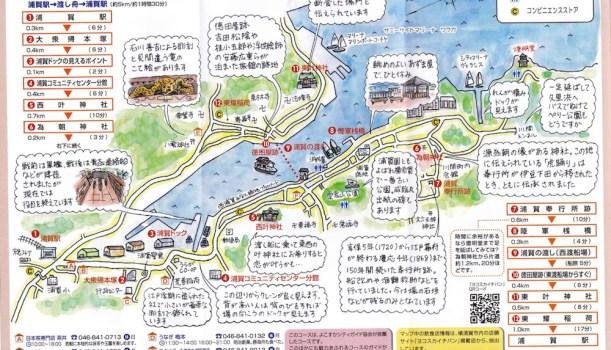 保護中: 2017/6/3 横須賀カレー&浦賀散歩