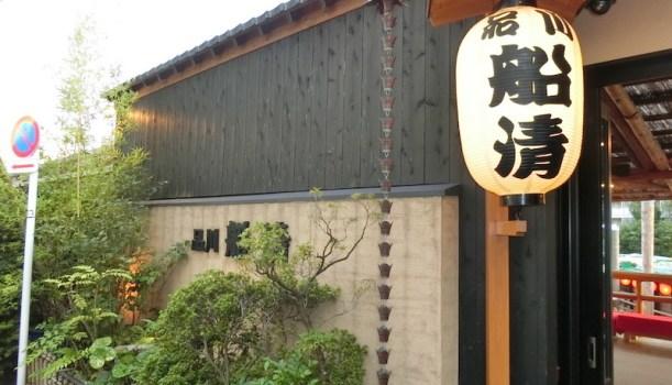 保護中: 2017/9/9 アダチ版画研究所&屋形船その2