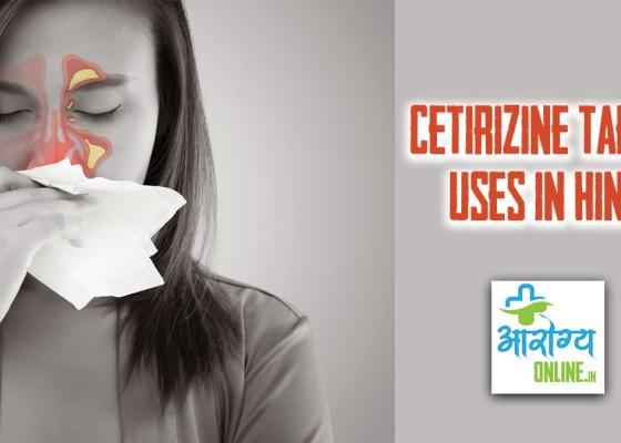 cetirizine tablet uses in hindi - सेटरिजिन के उपयोग
