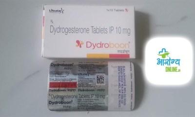 Dydroboon Tablet Uses in Pregnancy in Hindi - डायड्रोबून टैबलेट के उपयोग