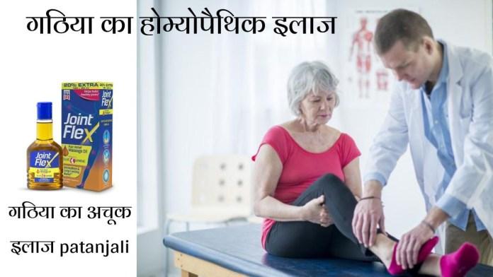 गठिया का अचूक इलाज patanjali - गठिया का होम्योपैथिक इलाज
