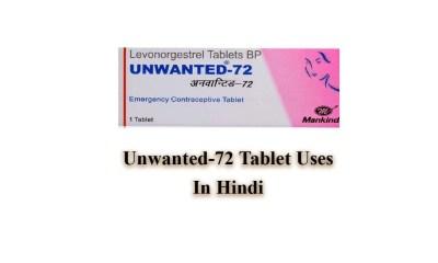 unwanted 72 tablet use in hindi - गर्भनिरोधक टैबलेट