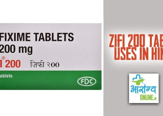 zifi 200 tablet uses in hindi सेटरिजिन के उपयोग, फायदे हिंदी में