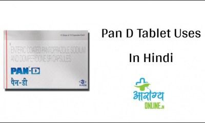 Pan D Tablet Uses In Hindi - पैन डी कैप्सूल का उपयोग