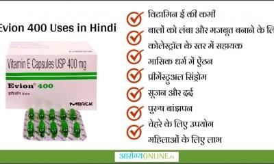 Evion 400 Uses in Hindi - एवियॉन 400mg कैप्सूल के उपयोग